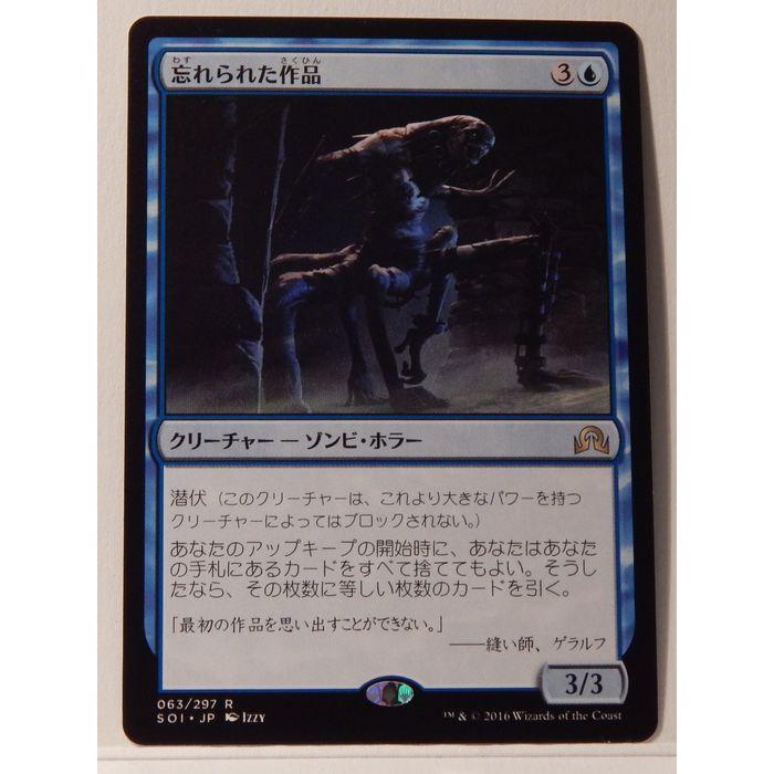 FORGOTTEN CREATION X4 Shadows Over Innistrad SOI Magic MTG MINT CARD